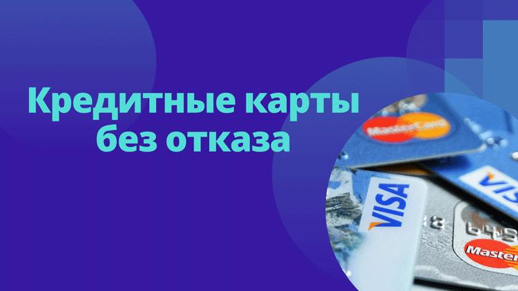 Кредитная карта без отказа