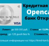 Кредитная карта Открытие Opencard