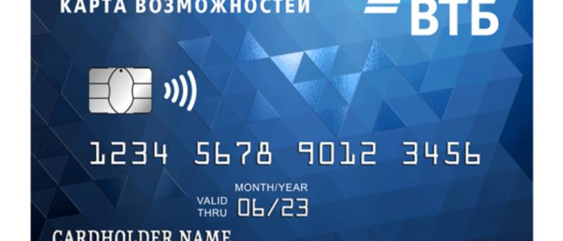 Кредитная карта возможностей от ВТБ банка