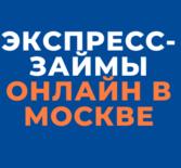 Экспресс-займы онлайн в Москве
