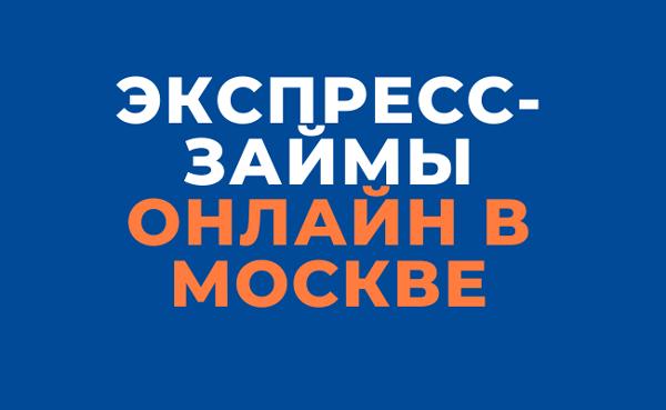 Экспресс займы в Москве