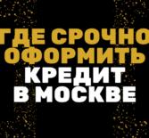 Где срочно оформить кредит в Москве