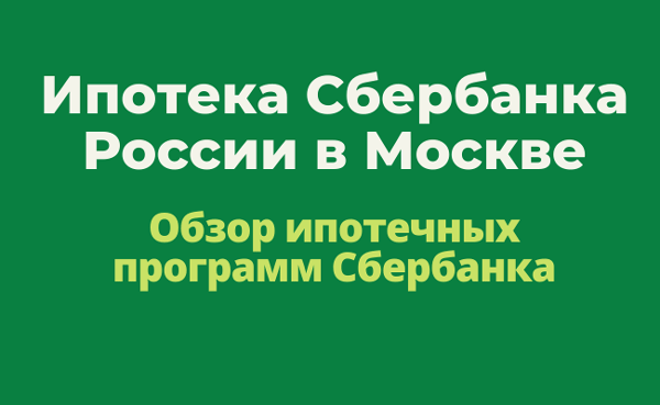 Ипотека Сбербанка России в Москве
