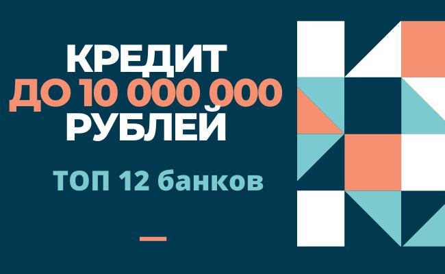Кредит до 10 000 000 рублей