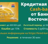 Кредитная карта Cash-back от Банка Восточный