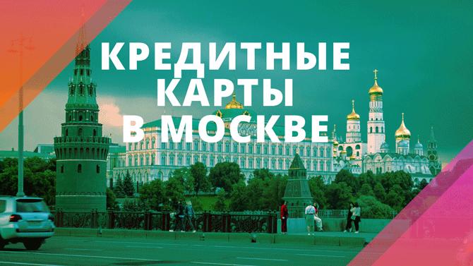 Кредитные карты в Москве