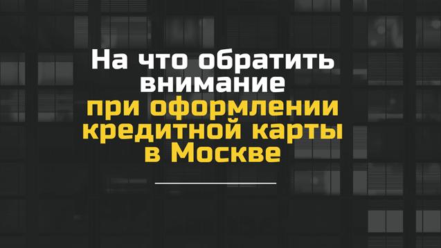 На что обратить внимание при оформлении кредитной карты в Москве