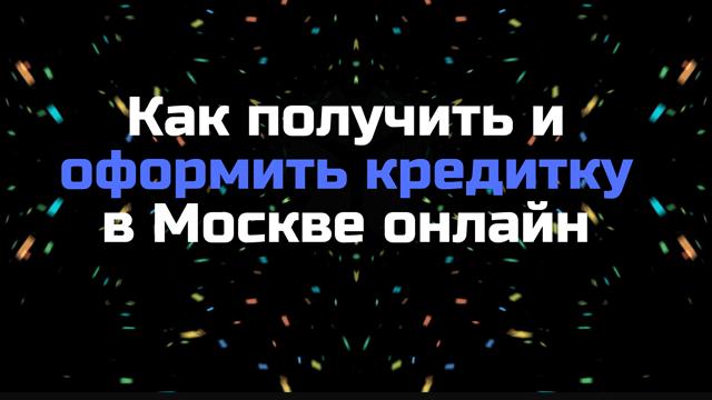 Оформить кредитную карту в Москве онлайн