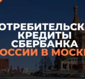Потребительские кредиты Сбербанка России в Москве